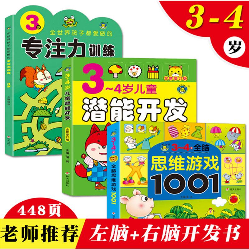 3-4岁全脑思维游戏1001题 数学智力潜能开发训练全书3册三岁宝宝早教书专注力训练儿童图书益智书 思维训练书籍 幼儿园小班2-3-5岁