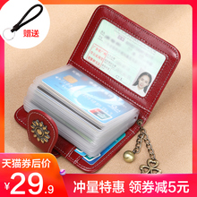 Large capacity card bag cow leather anti-theft brush credit wallet card cover multi position female Card Wallet ultra thin small driver's license
