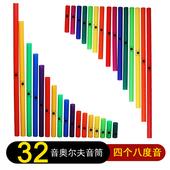 幸福豆奥尔夫8音筒 八音奥尔夫音筒32音管幼儿园响管乐器半音筒