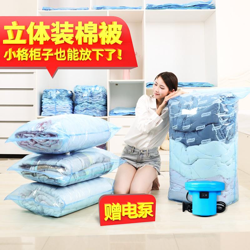 热销50件限时抢购太力真空压缩袋送电泵棉被子抽气收纳特大号立体衣物衣服打包整理