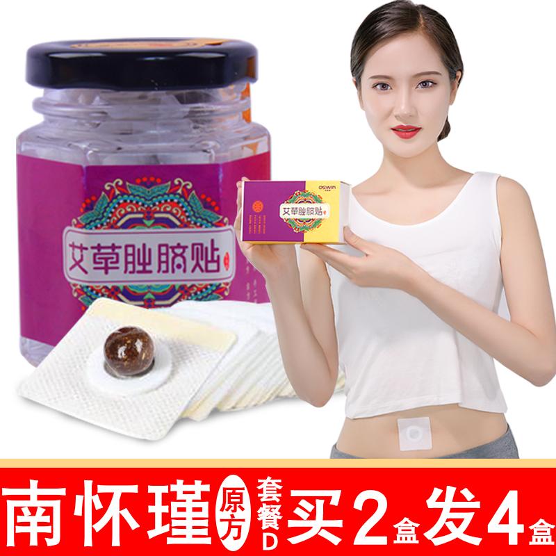 南怀瑾艾脐贴艾灸贴家用艾绒丸艾灸盒随身灸家用艾灸艾草肚脐贴