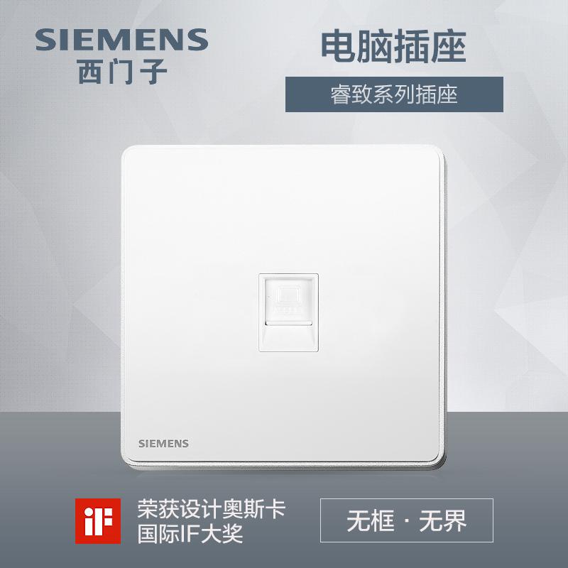 西门子网线开关插座面板 睿致银边框睿智电脑网络宽带网口模块