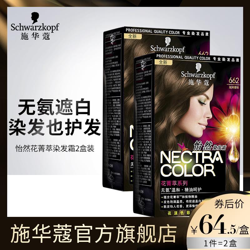 施华蔻怡然花菁萃霜植物染发剂遮白自己在家染头发膏2盒自然黑 棕(非品牌)