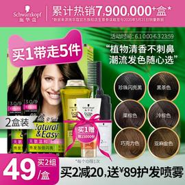 2盒 施华蔻怡然提纯植物染发剂2020流行遮白无氨染头发膏女黑茶色图片