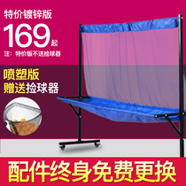 Table Tennis Catch Net tee Mobile set NET floor pickup NET Ball collector multi-ball frame pick up the net