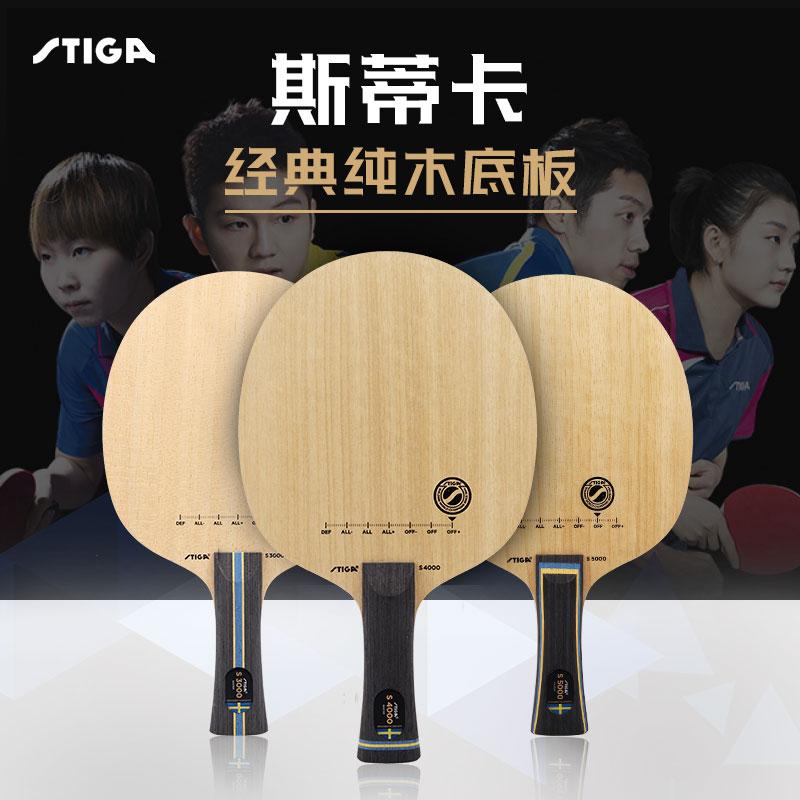 STIGA斯蒂卡乒乓球底板斯帝卡乒乓球拍纯木 S3000 S4000 S5000