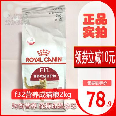 皇家猫粮f32成猫营养成猫粮2kg英短猫粮维持理想体态成猫粮包邮