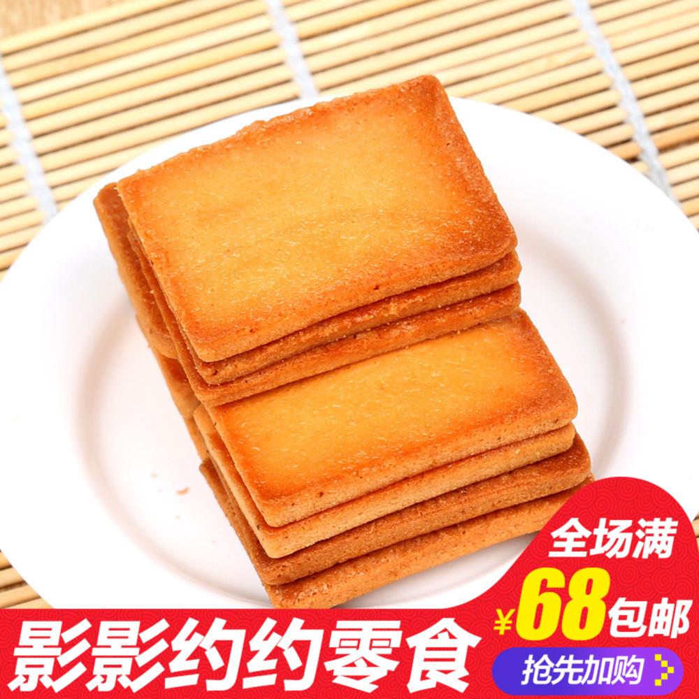 影影约约零食店白鹤铁板鸡蛋煎饼饼干特产小吃曲奇零食品单包