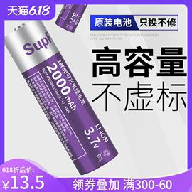 神火18650锂电池 充电3.7v强光手电筒大容量动力小风扇电蚊拍头灯图片