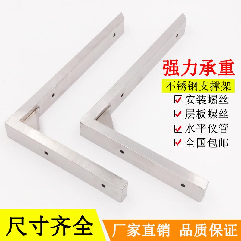 加厚大理石台面三角支撑架托架不锈钢层隔搁板固定承重置物支架