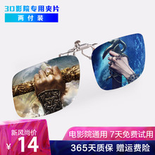 3 d glasses special clamp polarizing cinema reald three-dimensional imax 3 d TV general myopic eyes