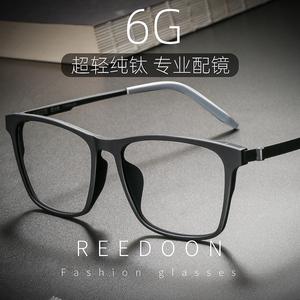 纯钛眼镜框男近视眼镜全框成品眼镜架超轻学生大脸黑色框可配镜片