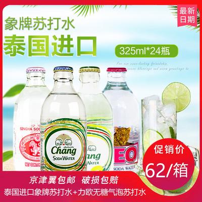 CHANG泰国进口象牌泰象苏打水+力欧无糖气泡苏打水325ml*24瓶整箱