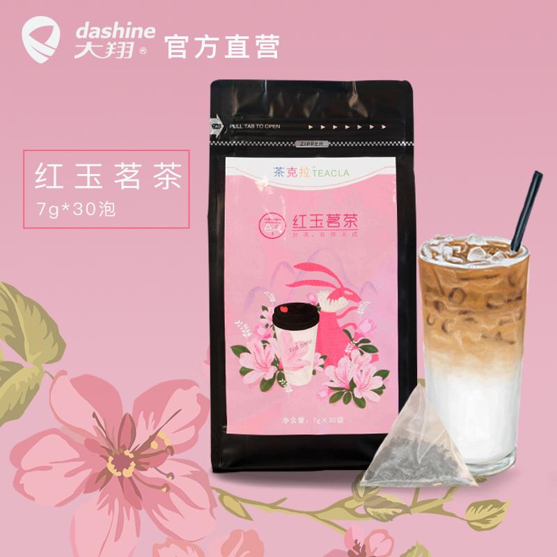 大翔茶克拉 红玉茗茶三角茶包 红茶 奶茶店咖啡店餐饮专用