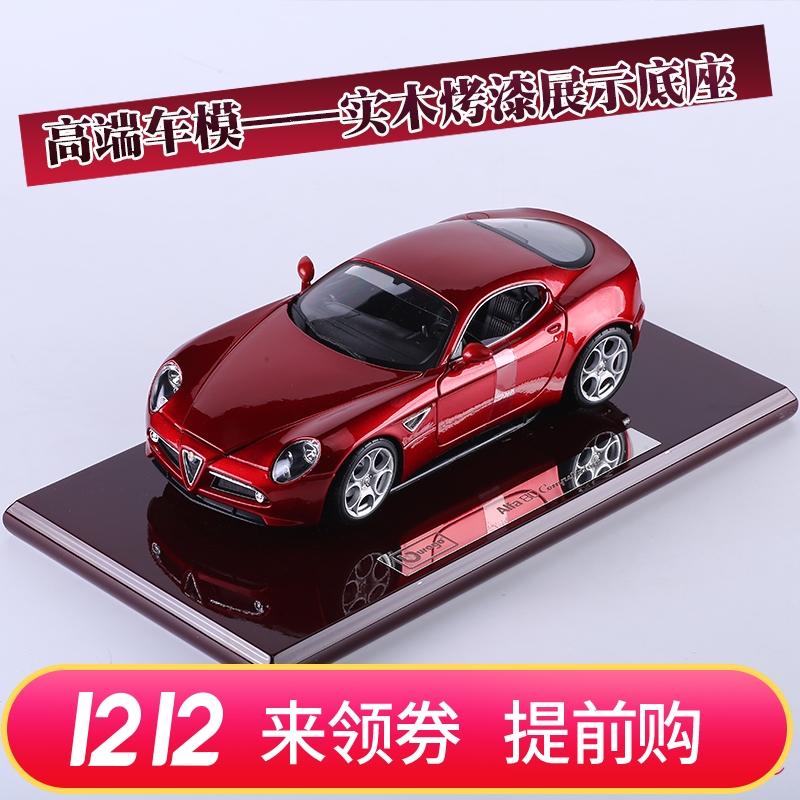 比美高阿尔法罗密欧8C车模1 18仿真摆件原厂合金汽车模型收藏礼物