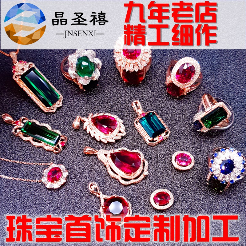 Processing and inlaying rings, pendants, bracelets, 18K Gold tourmaline rings, customized red sapphire, customized