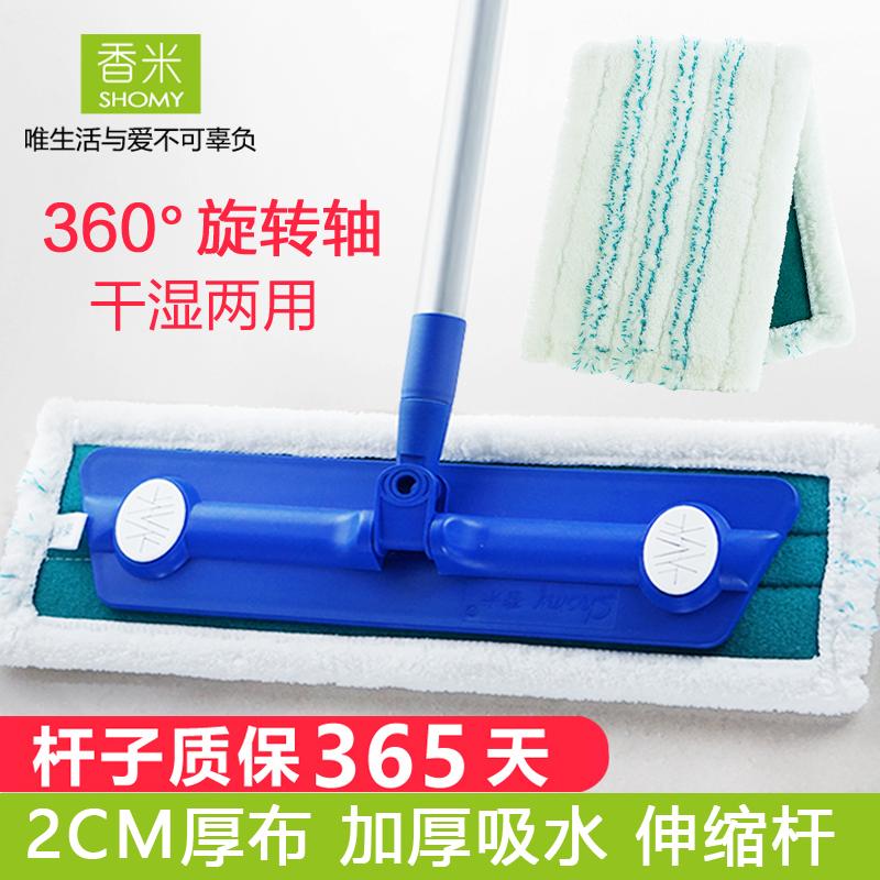 香米干湿两用平板拖把魔净家用木地板粘布大码拖把通用妙洁替换布