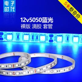 LED蓝色灯带 12V伏5050蓝光户外防雨套管软灯条酒吧KTV吊顶舞台灯