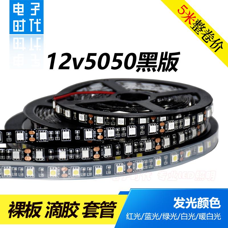 led灯带12v伏黑底5050黑板软灯条
