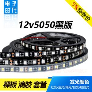 LED燈帶 12V伏黑底燈條5050黑板貼片軟燈條 12V汽車燈條/60珠每米