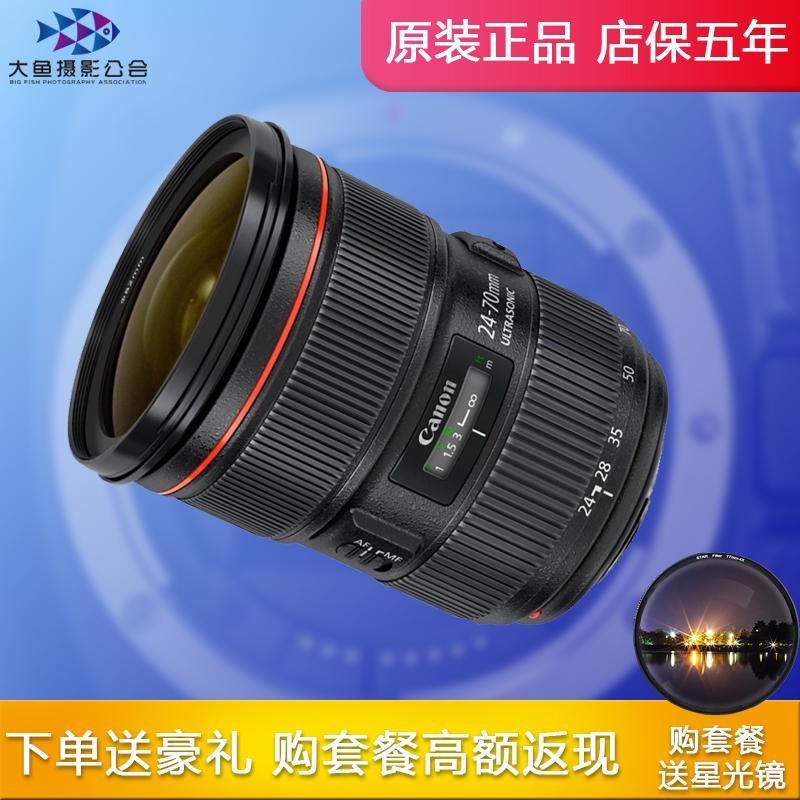 佳能 EF 24-70mm f/2.8L II USM 镜头 24-70 f 2.8二代 全新正品