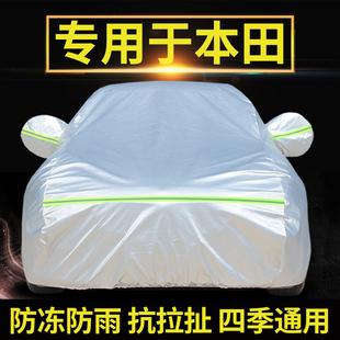 专用于本田雅阁飞度凌派缤智CRV十代思域XRV车衣车罩防晒防雨通用