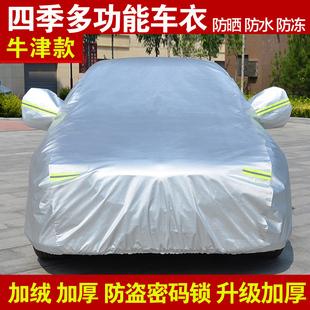 汽车罩车衣车罩防晒防雨隔热遮阳防尘加厚通用型轿车外套套子四季