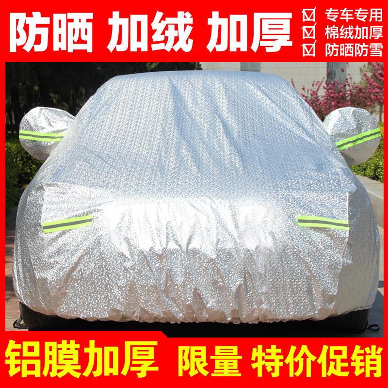 寶駿730車衣560車罩 加厚隔熱防曬防雨防雪隔熱阻燃汽車遮陽罩