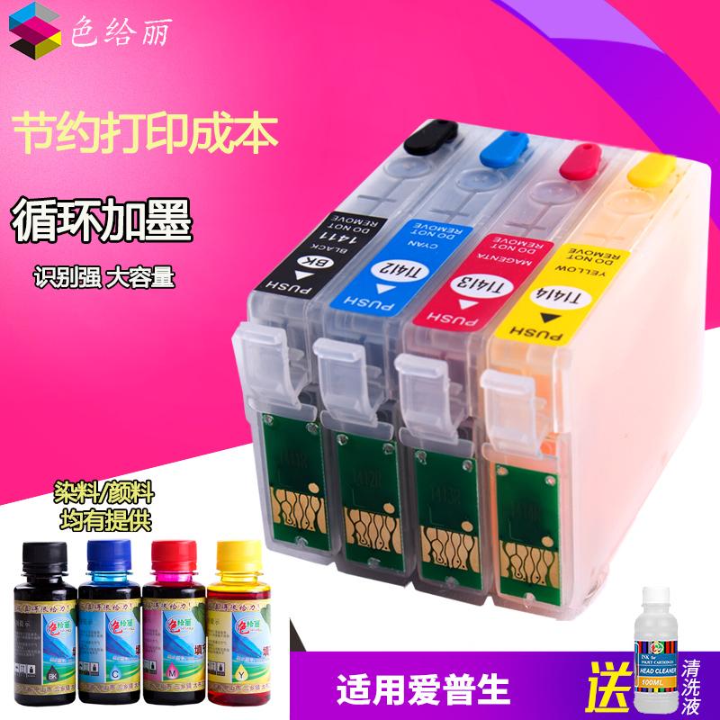 色给丽适用爱普生 ME33 ME330 ME35 ME350 ME340 620F 960FWD 打印机填充连供墨盒