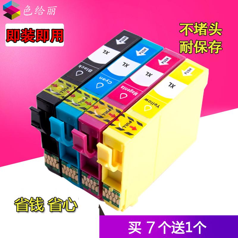 適用香港及部分亞太地區愛普生Epson WF-2531 WF-2541 WF-2631 WF-2651 ME303 ME401 印表機墨盒 7個送1個