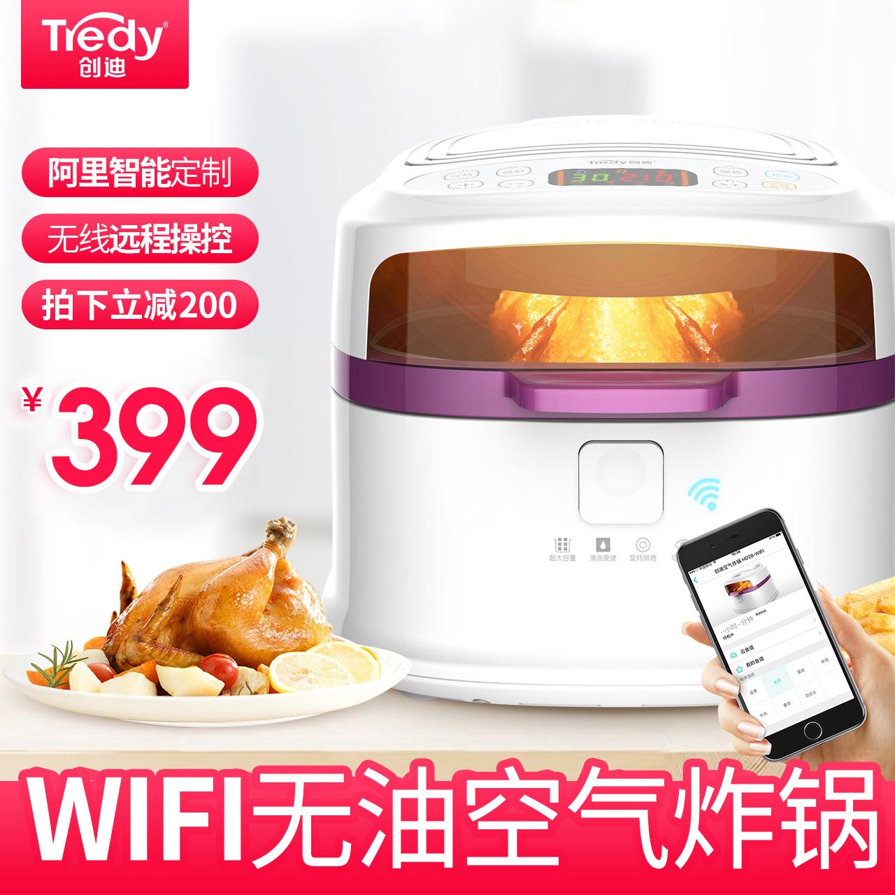 Tredy/创迪HD28空气炸锅家用全自动无油砸锅升级WIFI薯条机大容量