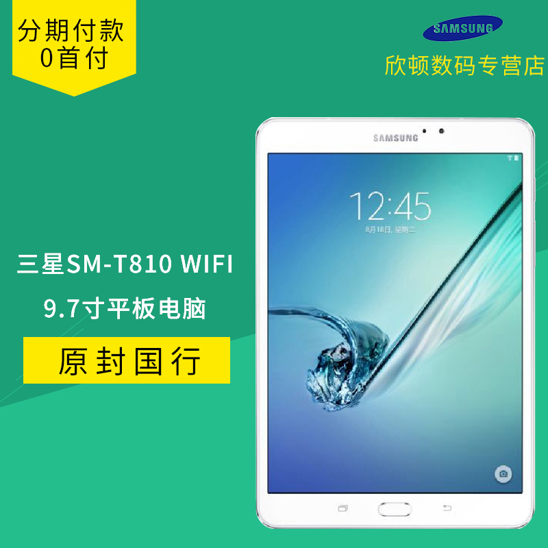Samsung/三星 SM-T810 GALAXY Tab S2 WLAN 32GB平板电脑安卓10寸 T710 T715C T815C智能通话二合一官方正品