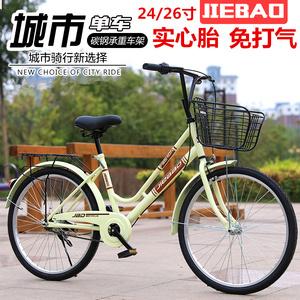 24/26寸轻便通勤男女士复古单车中小大学生实心胎单速自行车