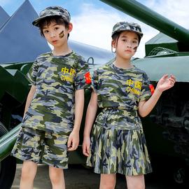 儿童军训迷彩套装男童军人服装女童夏令营衣服小学生爱国大合唱服