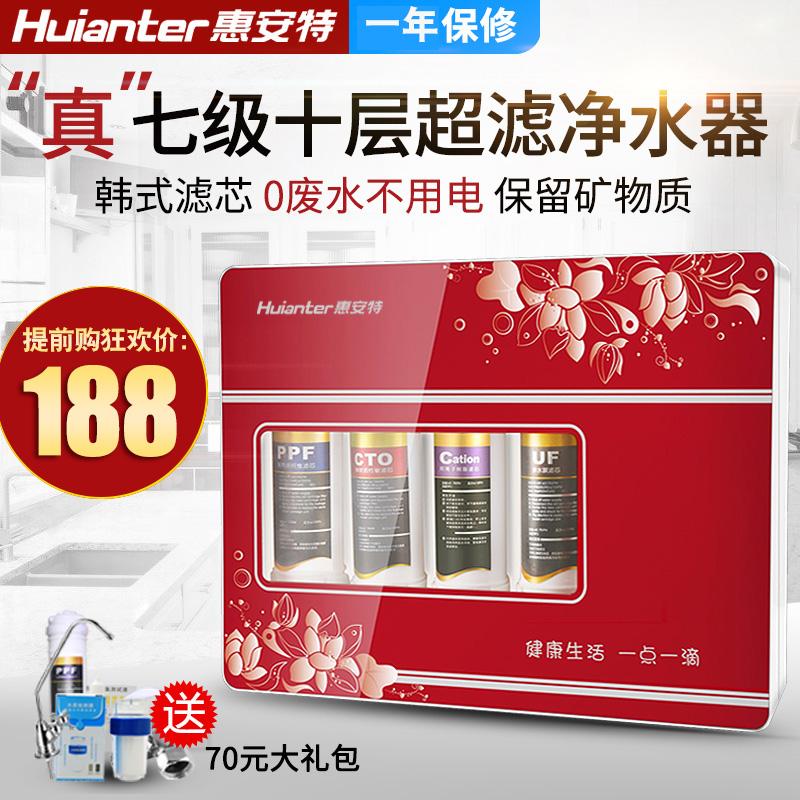 惠安特七级超滤净水器厨房直饮净水机台式净化器家用自来水过滤器