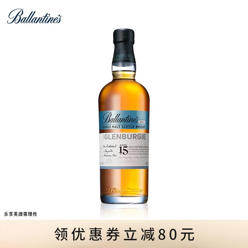 百龄坛15年格伦伯吉单一麦芽威士忌700ml 原瓶进口正品行货