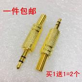 3.5mm耳机插头 立体声双声道 电脑音响音频头 焊接接线头镀金包邮