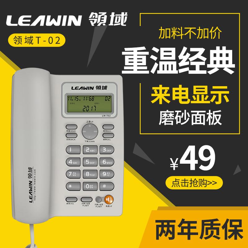 领域8B商务办公有绳电话机大屏幕一键通座机固话家用超清免提通话