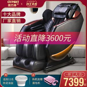 东方神电动按摩椅家用全身全自动太空豪华舱小型多功能老人按摩器