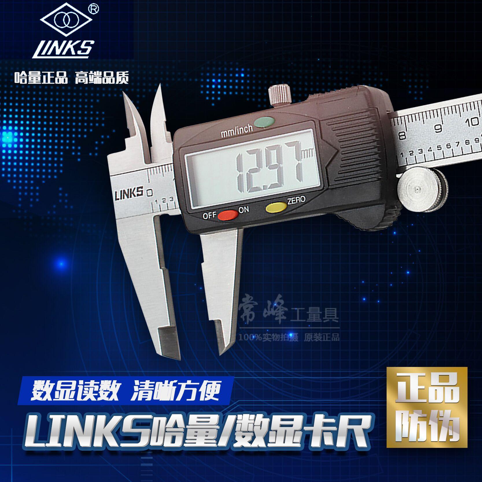LINKS подлинный количество нержавеющей стали цифровой штангенциркуль электронный тур стандартные карты правитель 0-150-200-300-500mm