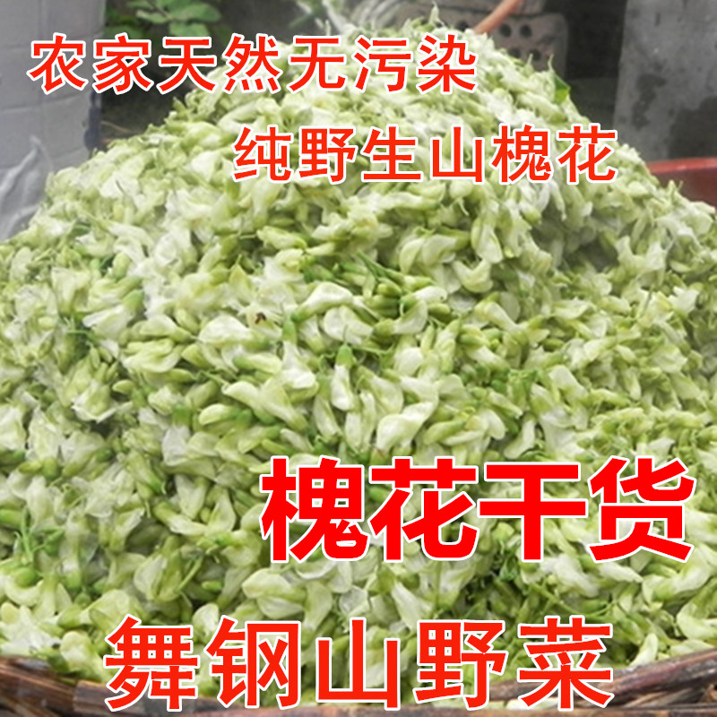 Henan local specialty wild dried vegetables Populus pseudoacacia and Sophora japonica flower dried agricultural and sideline products Wugang mountain wild vegetables 250g