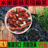 番茄乌梅的乌梅干条无核乌梅肉乌酸梅干果脯台湾水果乌梅散装包邮