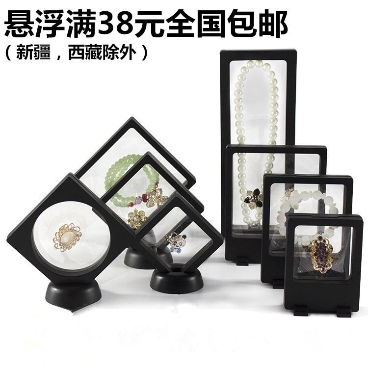 透明薄膜悬浮裸石珠宝展示盒手镯佛珠手链首饰项链吊坠包装盒包邮
