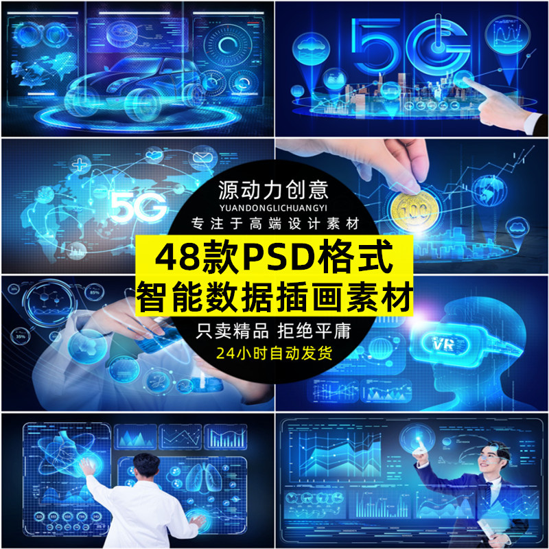 5g intelligent technology data touch projection automobile model medical human body data perspective digital illustration material