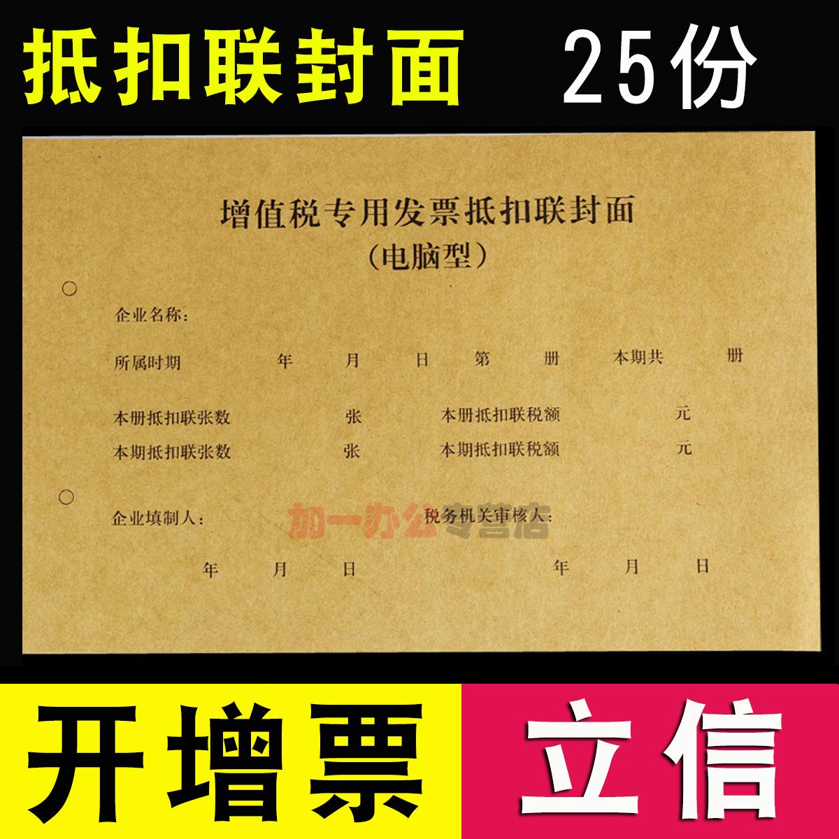 【25份】立信增值�票�M�抵扣�封面牛皮�征�扣��b��{�C封皮封底加厚�S闷贝笾行√�192-20