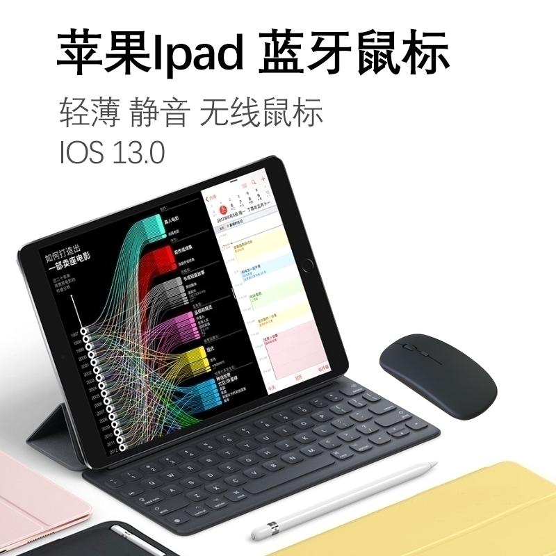 苹果iPad蓝牙鼠标2019新款9.7平板10.5/12.9迷你mini4/5无