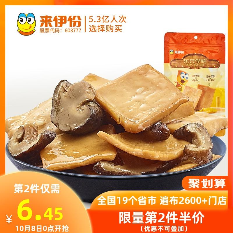 来伊份香菇豆干125gx2豆腐干豆制品素食办公室休闲零食小吃来一份限5000张券
