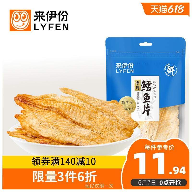 来伊份香烤鳕鱼片60g海鲜小吃 零食干货休闲烤鱼片鱼干 零食即食