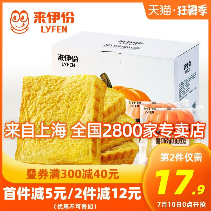 新品【來伊份原切南瓜吐司750g/整箱】營養早餐食品面包糕點零食