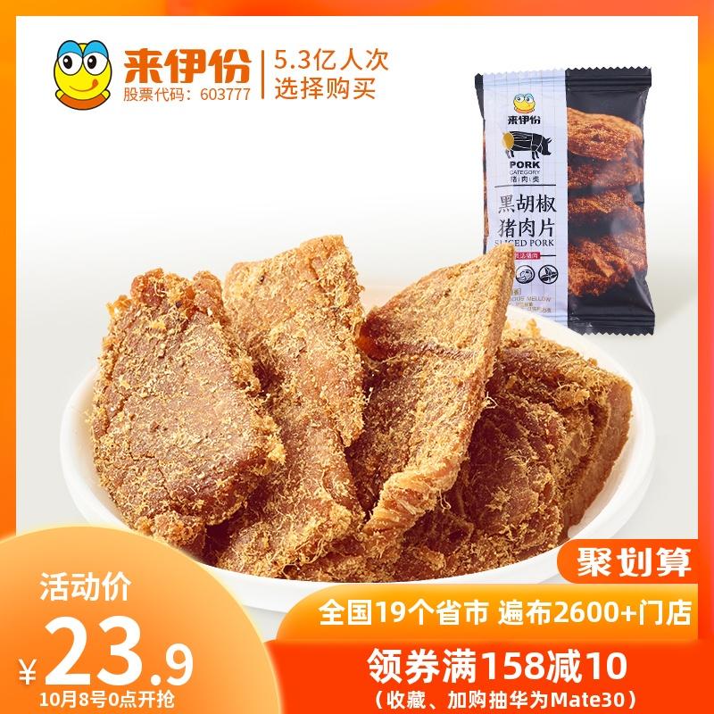 来伊份黑胡椒猪肉片200G小吃熟食猪肉脯即食肉类零食好吃的来一份(非品牌)